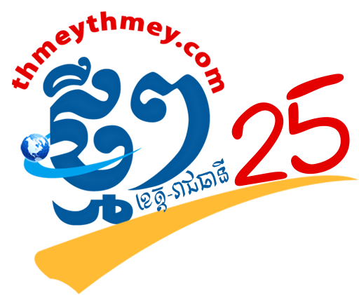 Thmey Thmey 25